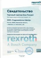 Сертификат Bosch Rexroth