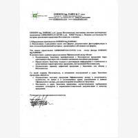 Сертификат Ghedini