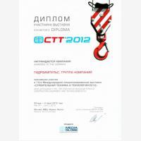 Диплом СТТ 2012