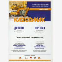 Диплом KazCoMak 2012