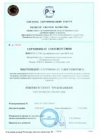 Сертификат ISO 9001:2008 на русском языке