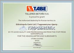 Сертификат Tabe