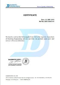Сертификат Daedong
